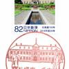 【風景印】札幌南一条中郵便局(2019.11.11押印)