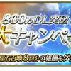 800万DL突破キャンペーンktkr!