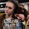 「17歳の瞳に映る世界」ネタバレレビュー・あらすじ:瞳に映る世界ではなく女性たちが今現在置かれている世界