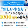 上田貴大の1000万円の作り方は稼げない?評価や評判や口コミを検証!