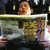 『99.9-刑事専門弁護士-』が『嵐・櫻井翔』と勝手にコラボ!香川照之の馬・サダノウィン号「咲雷賞」→「櫻井翔か!」→「IQ246」スポーツ新聞で報道!