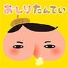 子供たちに大人気の『おしりたんてい』を紹介!アプリ・絵本・児童書、いろいろな種類があります!
