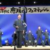 第7回応援団フェスティバルin静岡 発表内容その5
