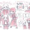 20.08.10 メトロノーム / シャラクが生まれた日 配信@渋谷クラブクアトロ