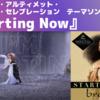 新ディズニープリンセスソング【Starting Now】歌詞 和訳