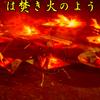 斉藤一人さん 仕事とは焚き火のようなもの