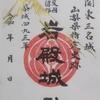 お正月限定の岩殿城『御城印』4日から販売