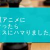 とある将棋アニメにハマったらチェスを始めてました。
