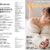 【雑誌掲載のお知らせ】an.an(アンアン No. 2131号)