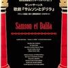 サン=サーンス作曲『サムソンとデリラ(Samson et Dalila)』鑑賞