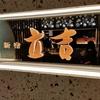 """串揚げ専門店""""新宿立吉""""は東京で食べれる串揚げのベストアンサーだった件"""
