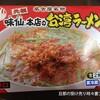 名古屋の地元民でいっぱいの激辛ラーメン「味仙」台湾ラーメン