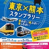 東京メトロ銀座線がくまモンラッピングに!!!!!【熊本地震支援】