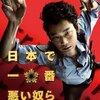 「日本で一番悪い奴ら」 (2016年)