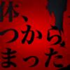 関暁夫からの緊急クエスチョン【a・ハッヴァー】の答えは死海文書にあった(youtube 考察)