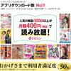 【スマホ】好きな雑誌500誌📚以上が、読み放題❗️「初月無料」で、お試し中😁✨