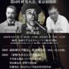 「夢野久作と杉山3代研究会」第6回研究大会