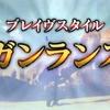 【MHXX】ブレイブガンランスはクイックリロードにガードポイントがついて強過ぎヤバいらしい!!!!!