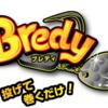 【ZAPPU】前回即完の釣れるリグ「ブレディ」出荷!通販有!