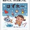 【11/30まで】フローズンアワード♪と冷凍食品キャンペーン
