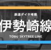 【民鉄一の複々線】東武伊勢崎線の時刻表考察《2017.4.21ダイヤ改正》