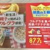 フルグラを食べて高級バナナが当たる!朝食の王様キャンペーン 7/31〆