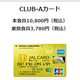 JALカードSuicaにゴールドカードが登場、「JALカードSuica CLUB-Aゴールドカード」
