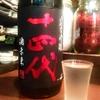 [ジブリ酒]十四代 > 原作ナウシカ(風の谷のナウシカ)