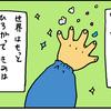 【子育て漫画】赤ちゃんのホコリに思いをはせる