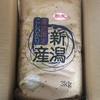 前澤化成工業(7925)から優待が到着: 新潟県産コシヒカリ新米3kg