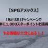 【SPGアメックス】「あとリボ」キャンペーンで簡単に1,000スターポイントを獲得!やる価値は十分にある!!
