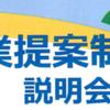 令和元年度 協働事業提案制度の説明会&相談会 開催!