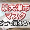 安倍首相が揶揄した洗えるマスクは高性能!(泉大津市の凄い企業一覧)