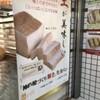 神戸屋さんの神戸屋づくり輝き生食パン 新大阪で滅多に手に入らない食パン を発見