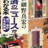 経済のニュースがよくわかる本(銀行・郵貯・生命保険編)