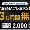 【先着10万人】セゾンカード会員限定 ABEMAプレミアム利用料3ヵ月無料