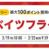 【リーベイツフライデー】楽天リーベイツ最大100ポイント獲得キャンペーン開催中!!