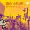 鎌倉!鳩サブレのデザインをめぐる散歩