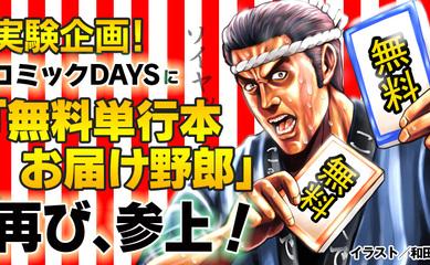 実験企画!コミックDAYSに「無料単行本お届け野郎」再び、参上!