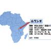 ルワンダ ・・・ってどんな国?