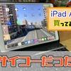 【レビュー】iPad Air(第3世代)を購入した。良い感じなのでレビューしていきます