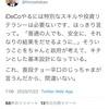 広瀬氏コメント定点観測 11/22/2020