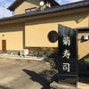 菊鮨:福岡(大野城)