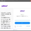 Y!mobile メールをPCで受信するならサーバー設定は手動のほうがいいかも?→駄目でした