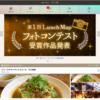 Lunch Map 沖縄web版に登録したよ!