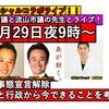 5月29日は再び市議の先生とコラボ実現!!