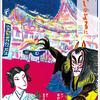 十二月大歌舞伎 第一部『あらしのよるに』