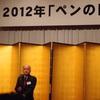 「90歳、今が一番いい」-ドナルド・キーン先生(日本ペンクラブ)