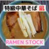 「特級中華そば凪」特級銀河 Reborn @RAMEN STOCK【レビュー・感想】【お家麺44杯目】