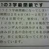 【日々のこと】三学期終了のお知らせ。